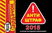 - Антиштраф-2015 (со всеми изменениями) обложка книги