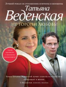 Веденская Т. - Не торопи любовь! обложка книги
