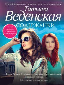 Веденская Т. - Содержанки обложка книги