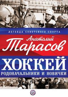 Тарасов А.В. - Хоккей. Родоначальники и новички (суперобложка для Федерации хоккея) обложка книги