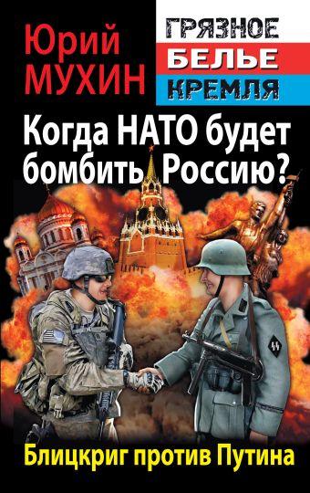 Когда НАТО будет бомбить Россию? Блицкриг против Путина Мухин Ю.И.