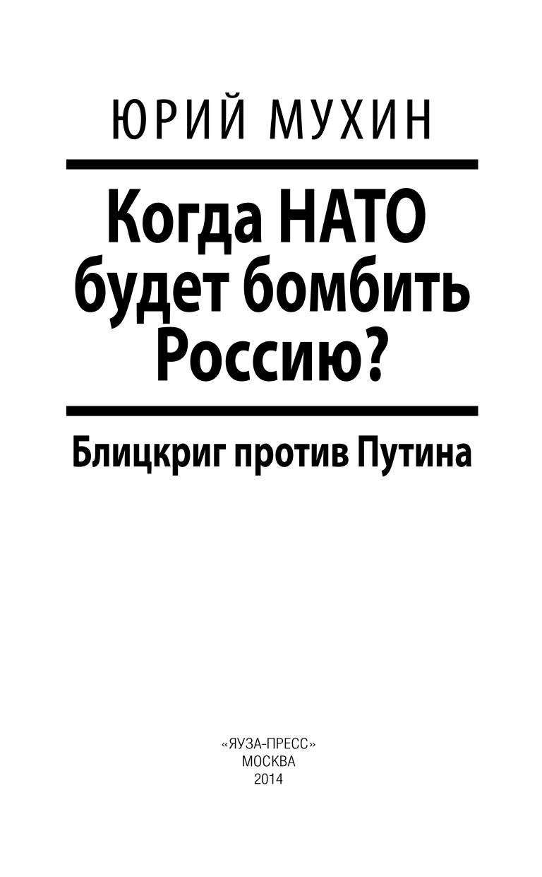 ЮРИЙ МУХИН КНИГА КОГДА НАТО БУДЕТ БОМБИТЬ РОССИЮ СКАЧАТЬ БЕСПЛАТНО