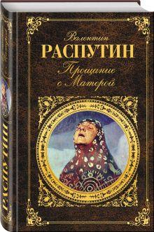 Распутин В.Г. - Прощание с Матерой обложка книги