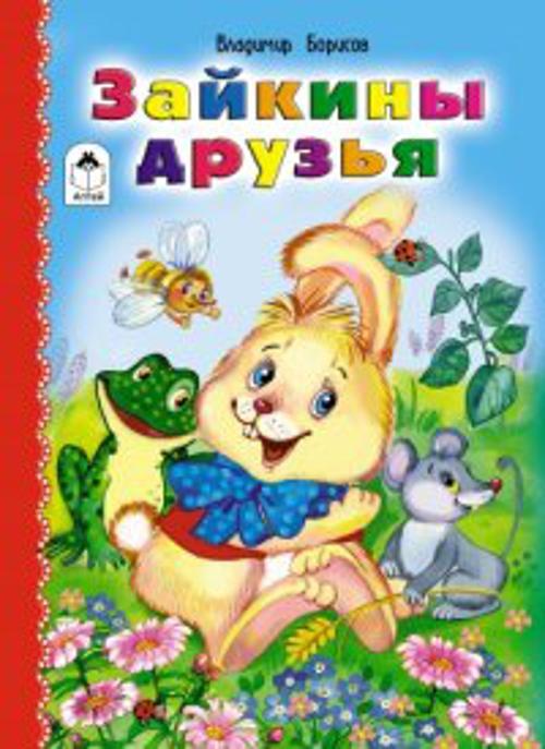 Зайкины друзья В.Борисов, Е.Белозерцева