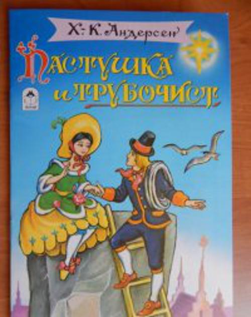 Пастушка и трубочист Х.К. Андерсен, С. Даниленко