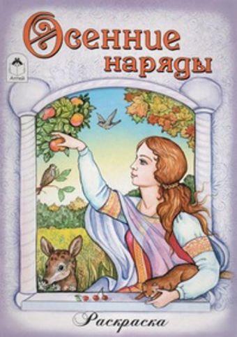 Осенние наряды Художник - Е. Казанцева