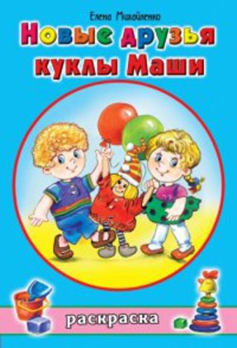 Новые друзья куклы Маши А.Михайленко, худ.Н.Губарева