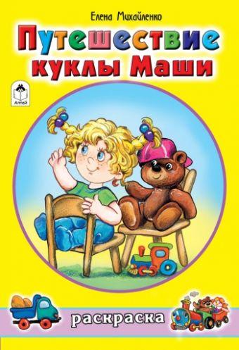 Путешествие куклы Маши А.Михайленко, худ.Н.Губарева