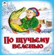 По щучьему велению М.Булатов, А.Зобнинская