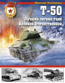 Коломиец М. - Т-50. Лучший легкий танк Великой Отечественной обложка книги