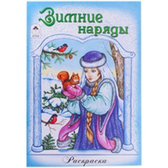 Зимние наряды Художник - Е. Казанцева