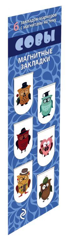 - Магнитные закладки. Совы (6 закладок полукругл.) обложка книги