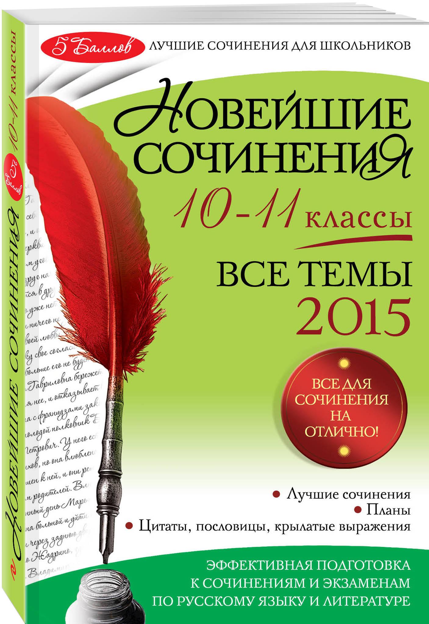 Новейшие сочинения: все темы 2015 г.: 10-11 классы