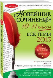 Новейшие сочинения: все темы 2015 г.: 10-11 классы обложка книги