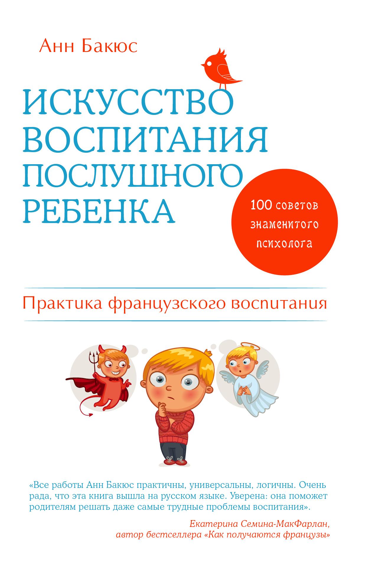 Искусство воспитания послушного ребенка ( Бакюс А.  )