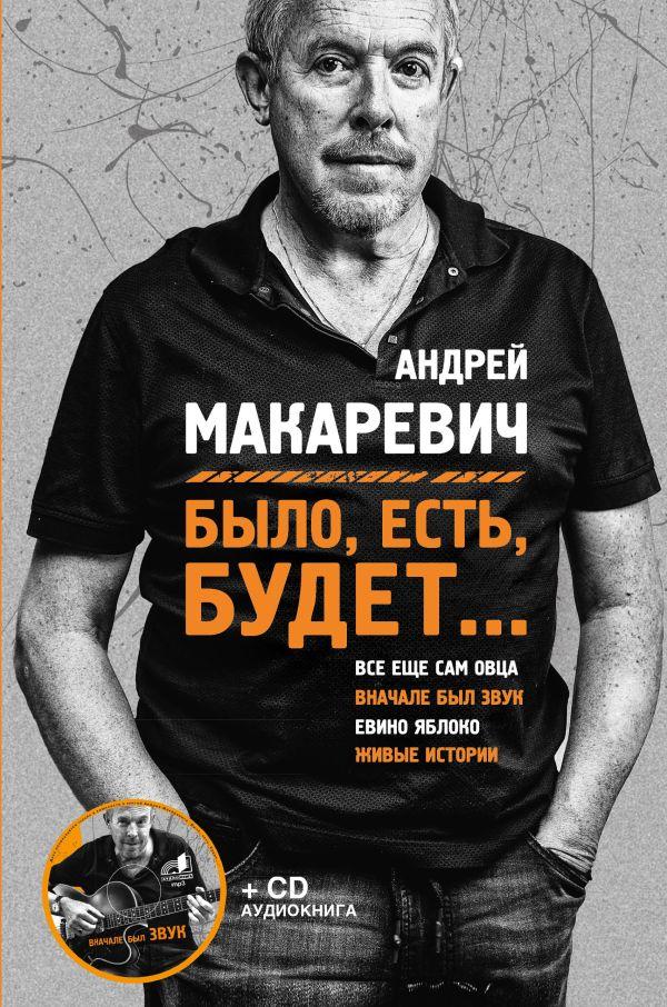 Было, есть, будет... (+CD) Макаревич А.В.