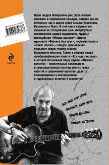 Обложка сзади Было, есть, будет... (+CD) Андрей Макаревич