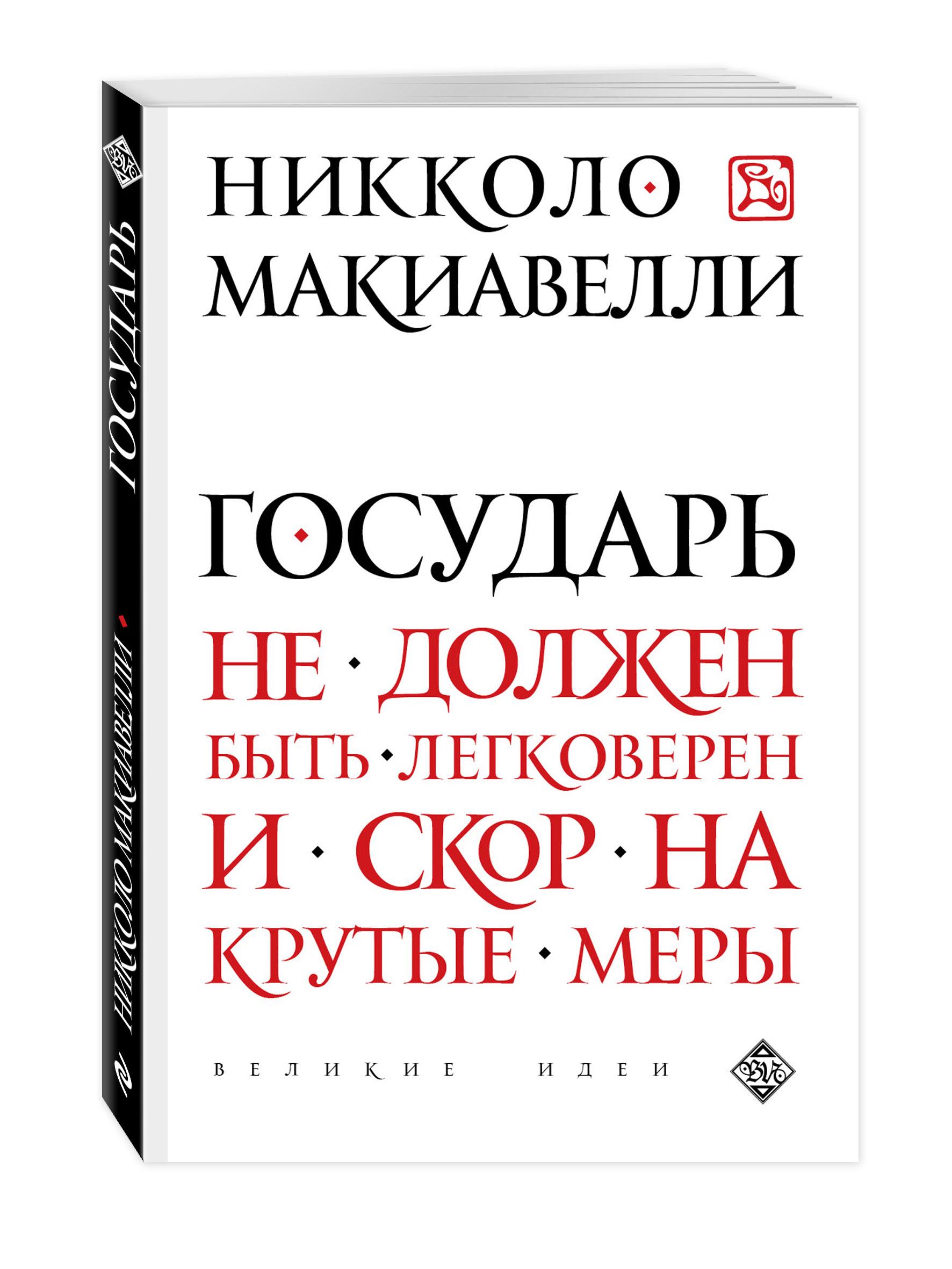 Государь ( Макиавелли Н.  )