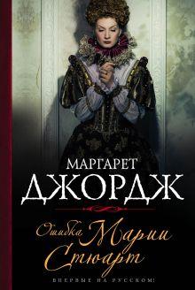 Джордж М. - Ошибка Марии Стюарт обложка книги