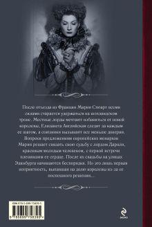 Обложка сзади Ошибка Марии Стюарт Маргарет Джордж