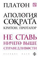 Апология Сократа. Критон. Протагор
