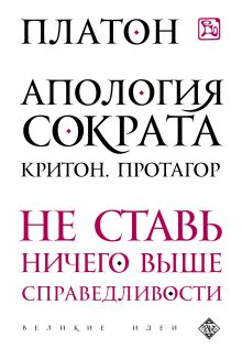 Платон - Апология Сократа. Критон. Протагор обложка книги