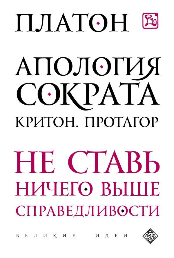 Апология Сократа. Критон. Протагор Платон