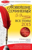 Новейшие сочинения: все темы 2015: 5-9 классы