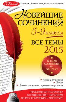 Новейшие сочинения: все темы 2015: 5-9 классы обложка книги