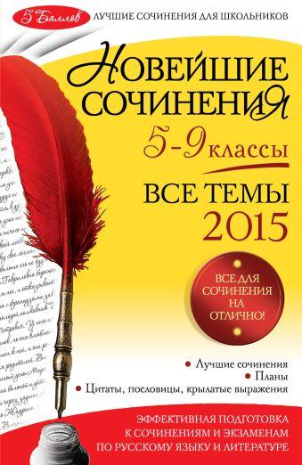Новейшие сочинения: все темы 2015: 5-9 классы Бойко Л.Ф., Калугина Л.В., Корсунова И.В.