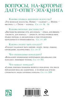 Обложка сзади Военная наука - наука побеждать Суворов А.В.