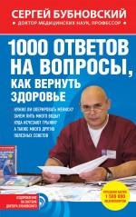 Бубновский С.М. - 1000 ответов на вопросы, как вернуть здоровье обложка книги