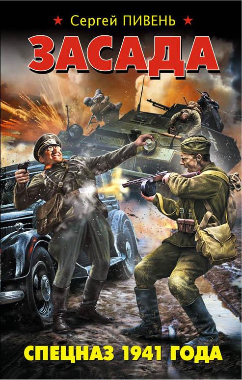 Засада. Спецназ 1941 года Пивень С.А.