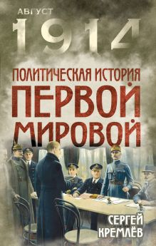 Кремлёв С. - Политическая история Первой мировой обложка книги