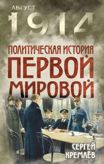 Политическая история Первой мировой Кремлёв С.