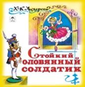 Стойкий, оловянный солдатик Х.К. Андерсен, С. Даниленко