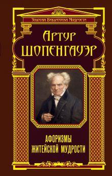 Обложка Афоризмы житейской мудрости Артур Шопенгауэр