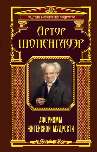 Афоризмы житейской мудрости Артур Шопенгауэр
