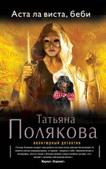 Обложка Аста Ла Виста, беби! Татьяна Полякова