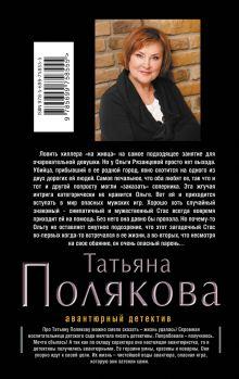 Обложка сзади Аста Ла Виста, беби! Татьяна Полякова