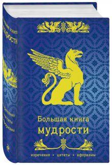 - Большая книга мудрости обложка книги