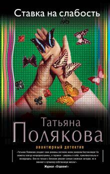 Полякова Т.В. - Ставка на слабость обложка книги