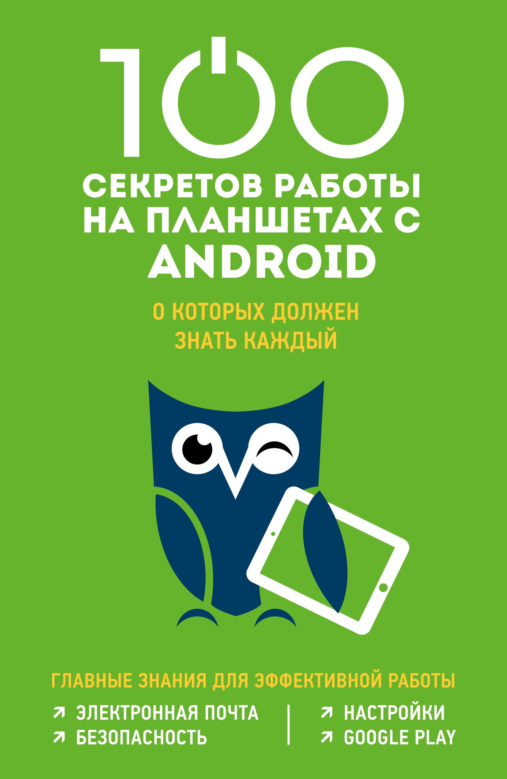 Дремова М.С. 100 секретов работы на Android, которые должен знать каждый марина дремова android для женщин