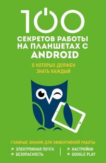 Дремова М.С. - 100 секретов работы на Android, которые должен знать каждый обложка книги