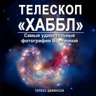 """Телескоп """"Хаббл"""". Самые удивительные фотографии Вселенной"""