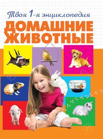 Домашние животные Смирнова А.А.