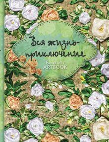 - Вся жизнь - приключение (2-е оформление) обложка книги