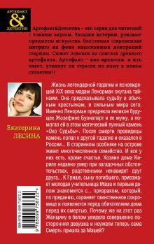 Обложка сзади Лунный камень мадам Ленорман Екатерина Лесина