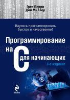 Перри Г., Миллер Д. - Программирование на C для начинающих. 3-е издание' обложка книги