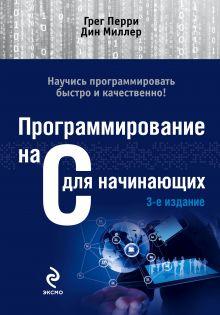 Перри Г., Миллер Д. - Программирование на C для начинающих. 3-е издание обложка книги